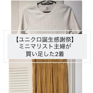 【ユニクロ誕生感謝祭】ミニマリスト主婦が買い足した2着(2020年6月)