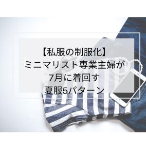 【私服の制服化】ミニマリスト専業主婦が7月に着回す5パターン(2020年夏服)