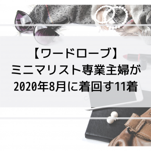 【ワードローブ】ミニマリスト主婦が2020年8月に着回す夏服11着(ユニクロ・GU・楽天)