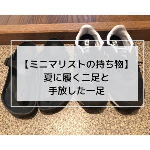 【ミニマリストの持ち物】手放した1足と夏に履く2足。