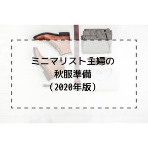 ミニマリスト主婦の秋服購入計画!(2020年版)