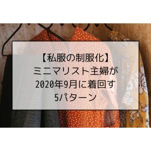 【私服の制服化】ミニマリスト主婦が夏服秋服9着で着回す2020年9月の5パターン。