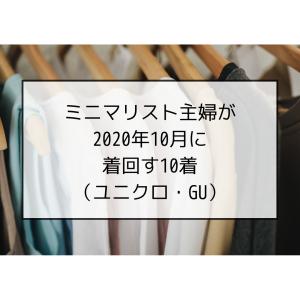 ミニマリスト主婦が2020年10月に着回す秋服10着(ユニクロ・GU)
