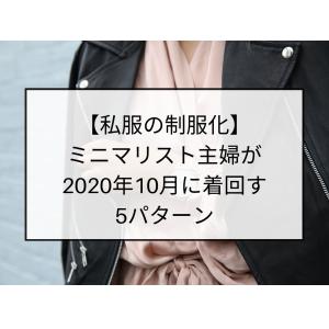 【私服の制服化】ミニマリスト主婦が2020年10月にユニクロ・GUで着回す5パターン