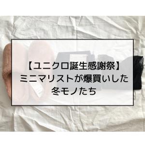 【ユニクロ誕生感謝祭購入品】ミニマリスト主婦の爆買い記録①
