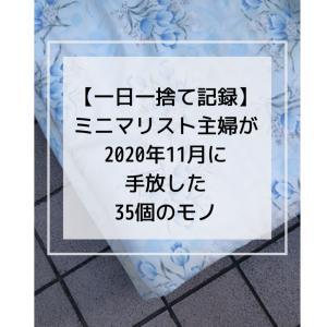 【一日一捨て記録】ミニマリスト主婦が2020年11月に手放した35個のモノ(累計 個)