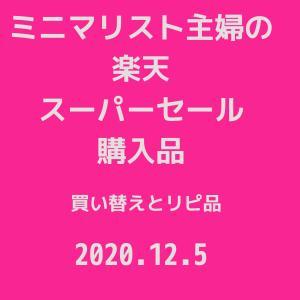 【楽天SS購入品】ミニマリスト主婦が楽天スーパーセールで購入したモノ(2020年12月)
