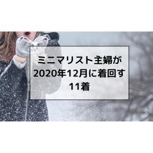 【ワードローブ】ミニマリスト主婦が2020年12月に着回11着