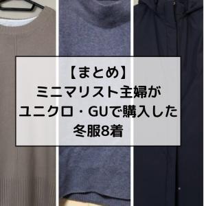 【2020冬服まとめ・随時更新】ミニマリスト主婦がユニクロ・GUで購入した8着。