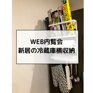 【WEB内覧会・楽天購入品】新居の冷蔵庫横収納①