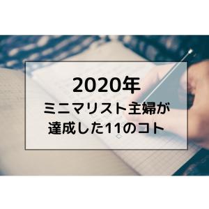 【やりたいことリスト】2020年にミニマリスト主婦が達成した11のこと