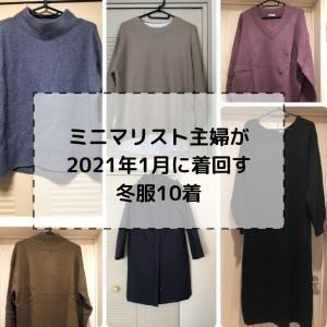 【ワードローブ】ミニマリスト主婦の私が2021年1月に着回す冬服10着(ユニクロ・GU)
