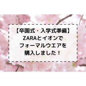 【卒園式・入学式準備】ZARAとイオンでフォーマルウエアを購入しました!
