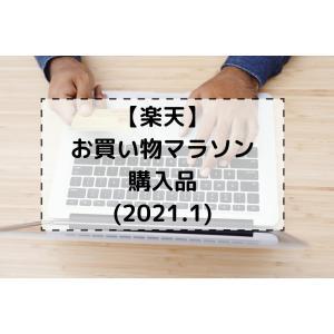 【楽天】ミニマリスト主婦のお買い物マラソン購入品(2021.1)