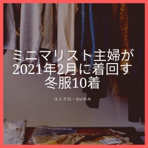 【ワードローブ】ミニマリスト主婦の私が2021年2月に着回す冬服10着(ユニクロ・GU)