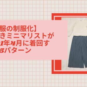 【私服の制服化】服好きミニマリストが2021年4月に着回す春服5パターン