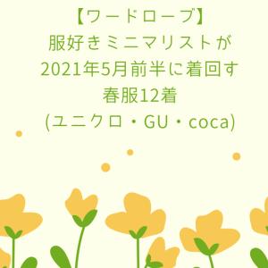 【ワードローブ】服好きミニマリストが2021年5月前半に着回す春服12着(ユニクロ・GU・coca)