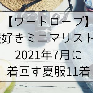 【ワードローブ】服好きミニマリストが2021年7月に着回す夏服11着