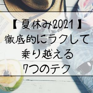 【夏休み2021】徹底的にラクして乗り越える7つのテク