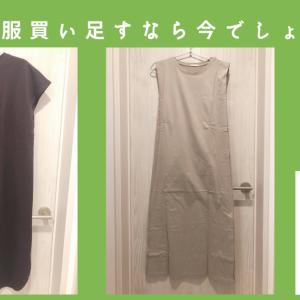 【GU】夏服買い足すなら今!!服好きミニマリストが買い足した夏服2着!