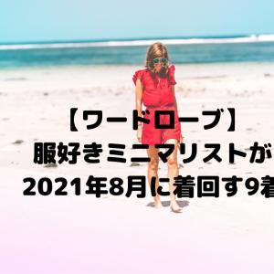 【ワードローブ】服好きミニマリストが2021年8月に着回す9着