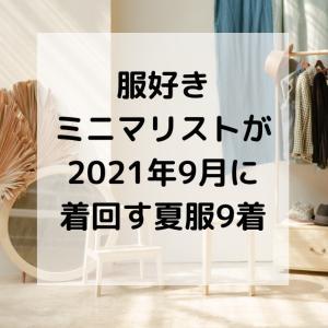 服好きミニマリストが2021年9月に着回す夏服9着