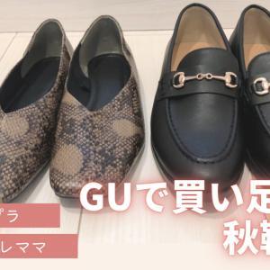 【秋のおしゃれは足元から】GUで秋靴2足買い足しました!