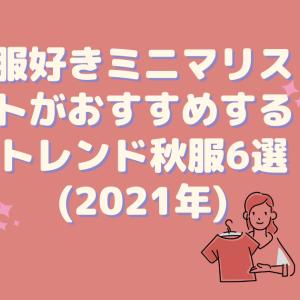 服好きミニマリストがおすすめするトレンド秋服6選(2021年)