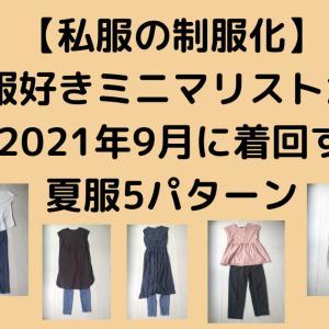 【私服の制服化】服好きミニマリストが2021年9月に着回す夏服5パターン