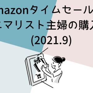 【Amazonタイムセール祭り】ミニマリスト主婦の購入記録(2021.9)