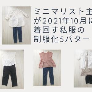 私服の制服化・ミニマリスト主婦が2021年10月に着回す5パターン