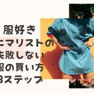 服好きミニマリストの失敗しない服の買い方3ステップ