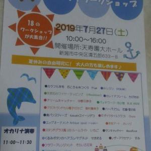 7月27日、ワークショップイベント参加