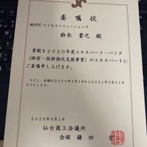 仙台商工会議所からエキスパートバンクのエキスパート委嘱状を頂きました。