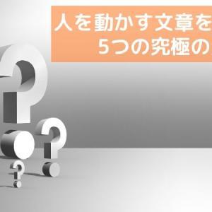 文章をたくさん書いても集客できない! という時に必要な5つの究極の質問