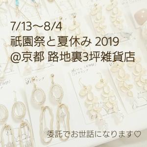 祇園祭と夏休み2019