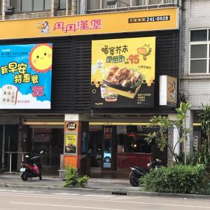 台湾レポ16☆丹丹漢堡