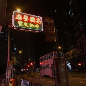 香港レポ15 夜の北角〜朝の黃埔