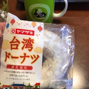 台湾ドーナツ!