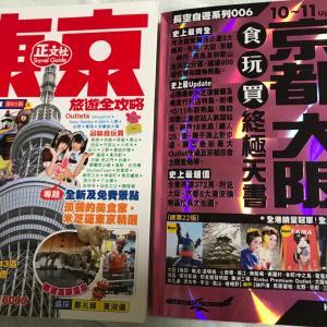 香港出版のガイドブックで勉強!