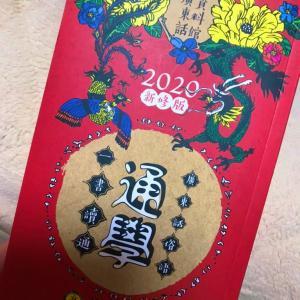 香港からの贈り物!
