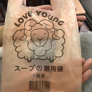 可愛いの袋