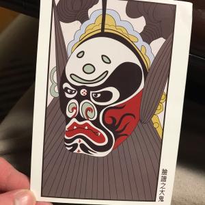 香港からポストカード
