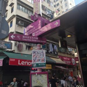 香港レポ⑦深水埗で朝ご飯/新華園の蛋牛治