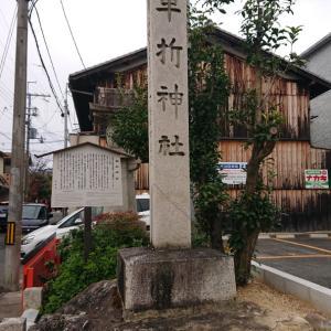 京都ランチ&福袋