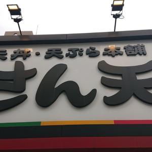 天ぷらのさん天