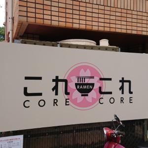 江坂のコレコレ