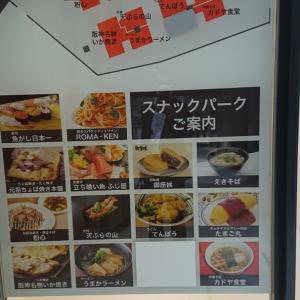 阪神たまご丸カレー