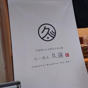 堺筋本町の久遠
