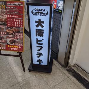 第2ビルの大阪ビフテキ